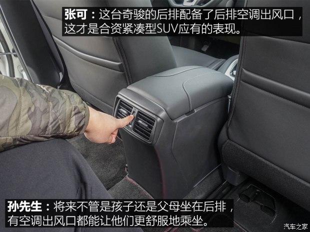 东风日产 奇骏 2017款 2.0L CVT舒适版 2WD