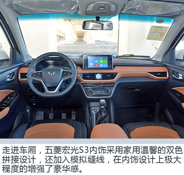 """""""五菱神车""""全面升级 宏光S1车主体验宏光S3-图1"""
