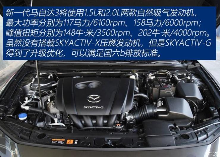 长安马自达 马自达3 Axela昂克赛拉 2020款 2.0L 自动质豪版