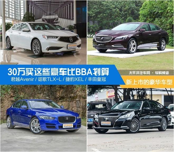 30万元买这些豪华车比买BBA车型划算多了