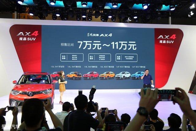 成都车展:东风风神AX4预售价7-11万元