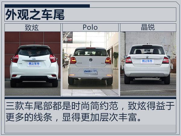 专治买车纠结症 致炫对比Polo/晶锐-图3