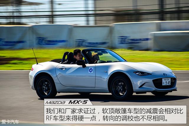 马自达MX-5筑波赛道试驾