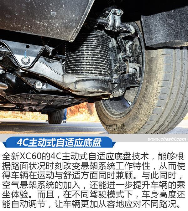 一款有内涵的SUV 沃尔沃全新XC60科技配置大起底-图11