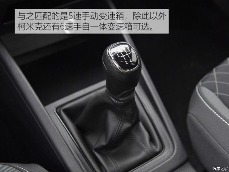 上汽斯柯达 柯米克 2018款 1.5L 手动标准版