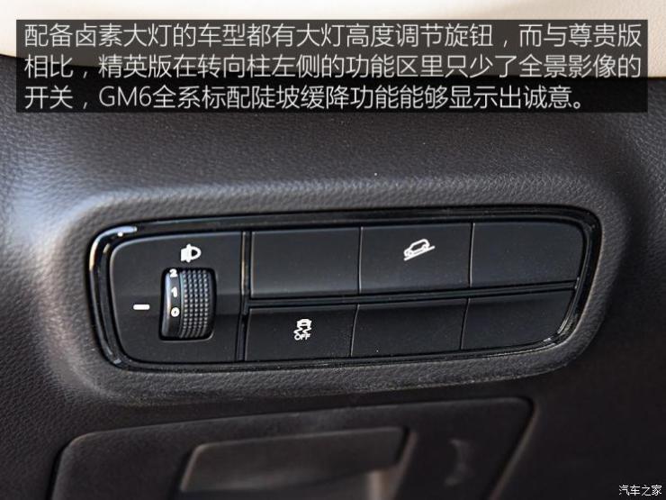 广汽乘用车 传祺GM6 2019款 270T 自动精英版 7座