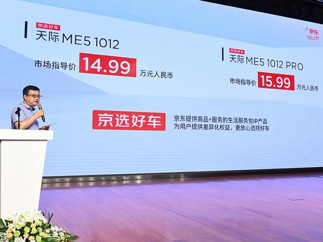 天际汽车ME5上市 14.99万起/续航1000公里