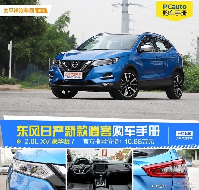 推荐2.0L豪华版 东风日产新款逍客购车手册