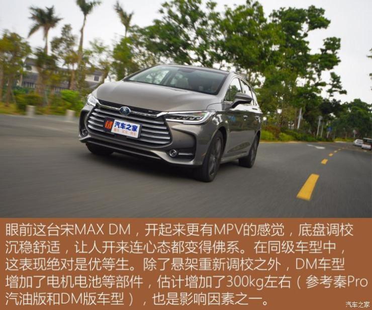 比亚迪 宋MAX新能源 2019款 DM 1.5T 智联致耀型 6座 国VI