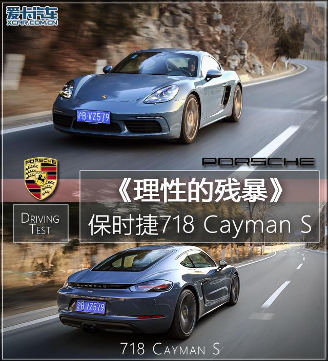 718 Cayman S