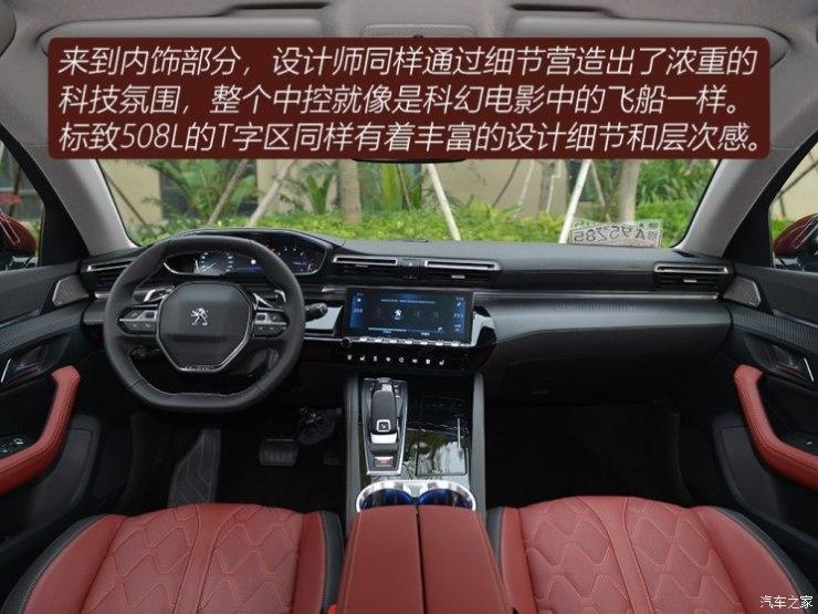 东风标致 标致508 2019款 508L GT版