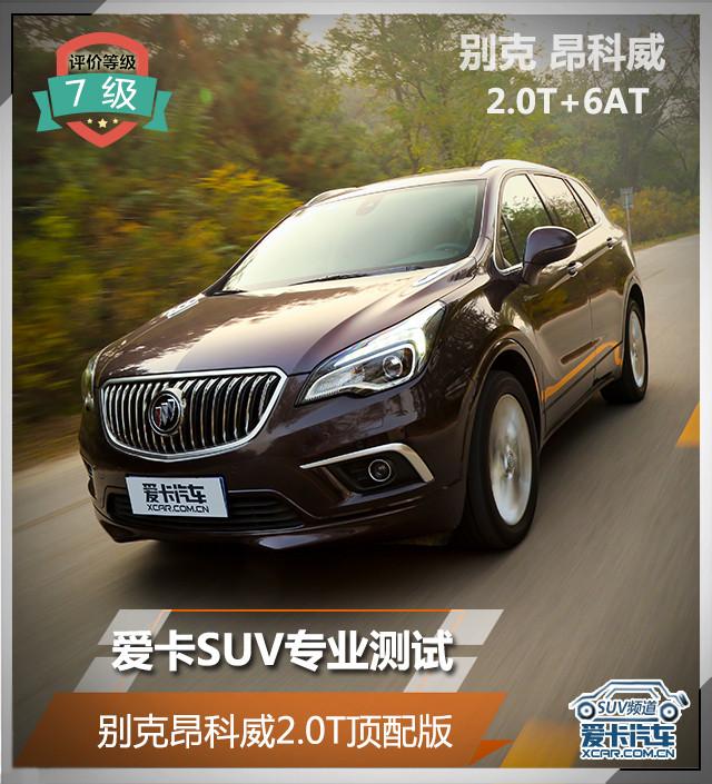 SUV专业测试 别克昂科威2.0T顶配版