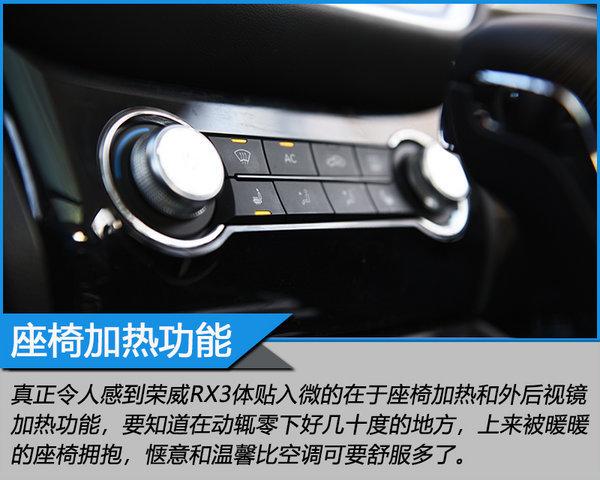 """荣威叫板""""东北王"""" 黑白两道-荣威RX3通吃-图5"""