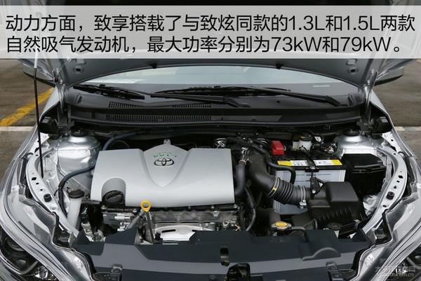 试驾广汽丰田YARiS L致享 平顺舒适是主调